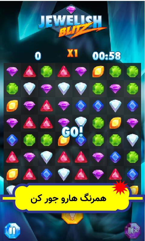 راهنمای بازی آنلاین Jewelish Blitz