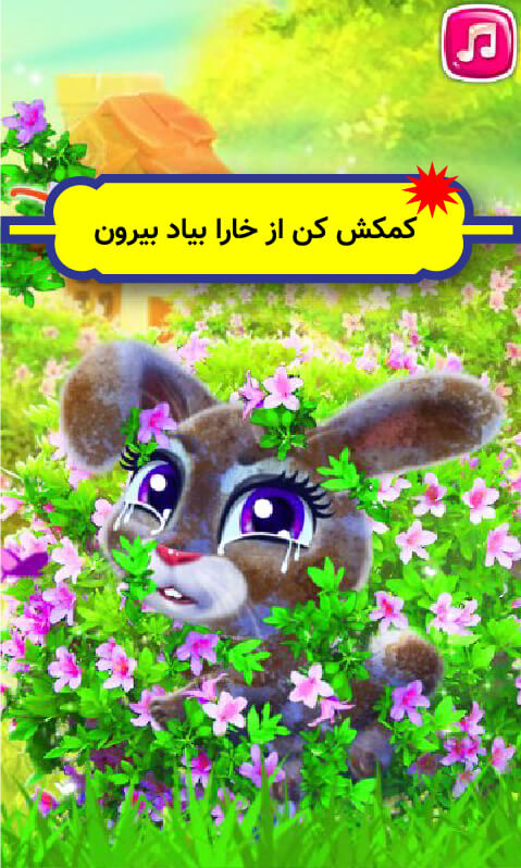 راهنمای بازی آنلاین خرگوش خوشحال
