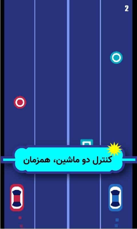 راهنمای بازی آنلاین دو ماشین