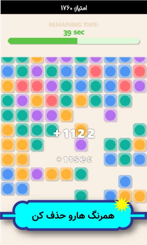 راهنمای بازی آنلاین مربعها