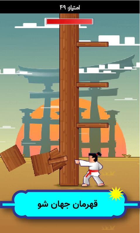 راهنمای بازی آنلاین کاراته کار
