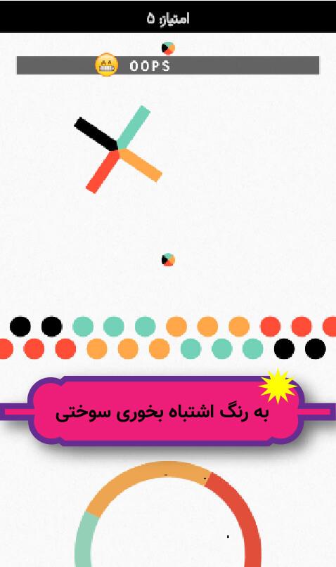 راهنمای بازی آنلاین توپ رنگی