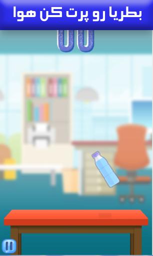 راهنمای بازی آنلاین چالش بطری برگردون