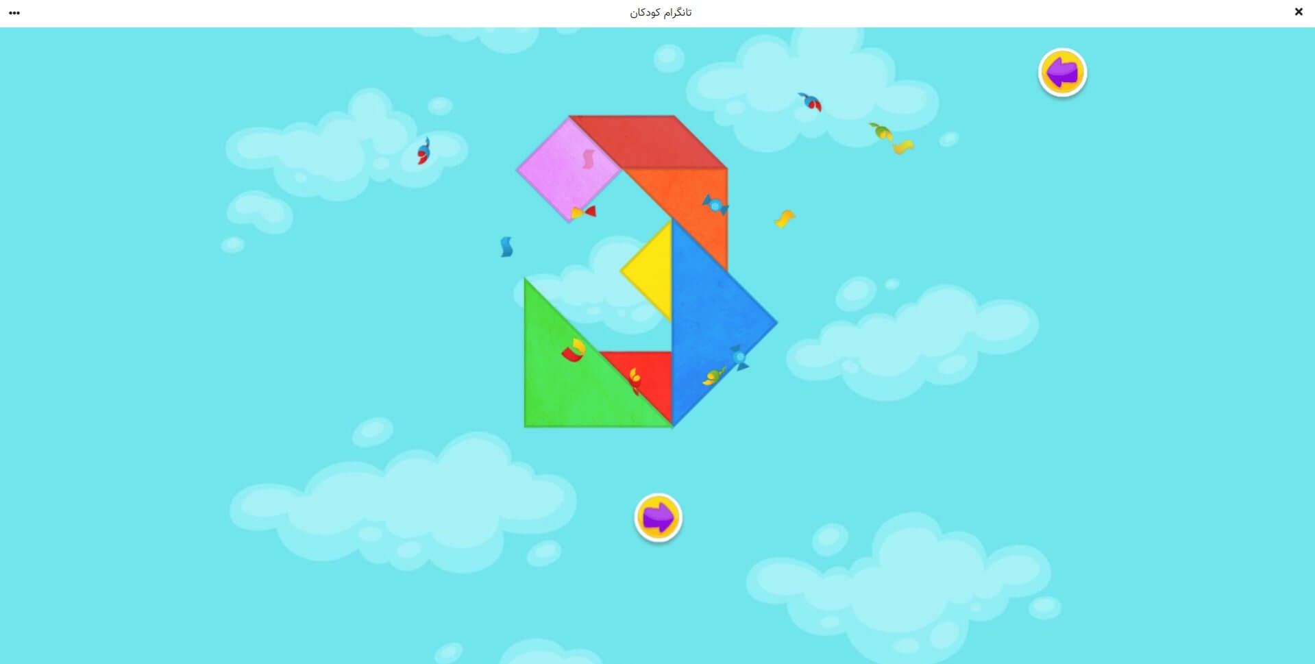 راهنمای بازی آنلاین تانگرام کودکان