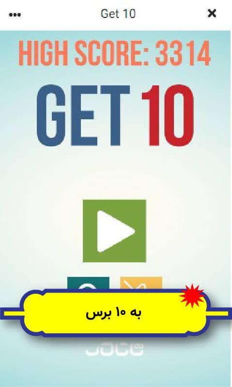 راهنمای بازی آنلاین Get 10