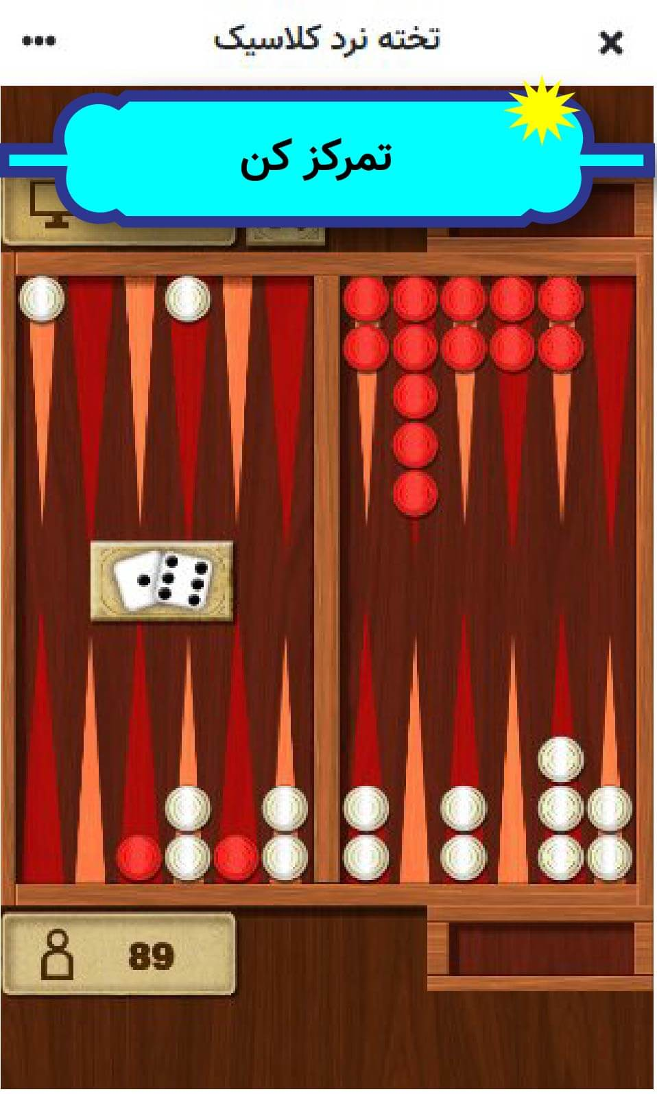 راهنمای بازی آنلاین تخته نرد کلاسیک