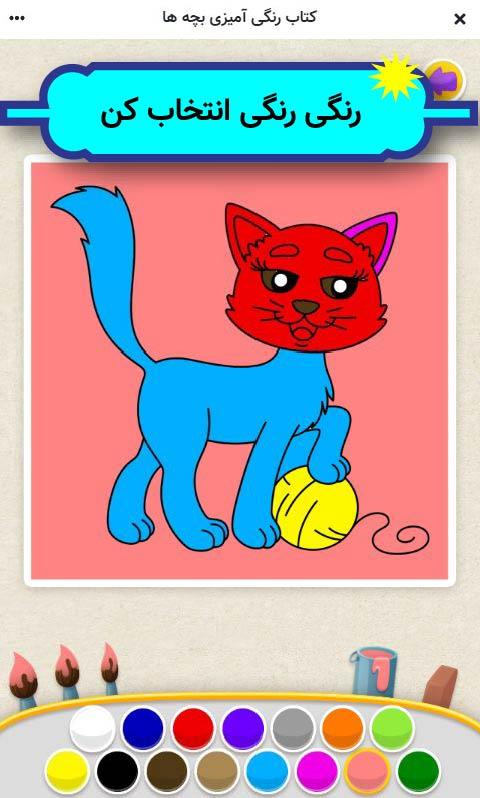 راهنمای بازی آنلاین کتاب رنگ آمیزی بچه ها