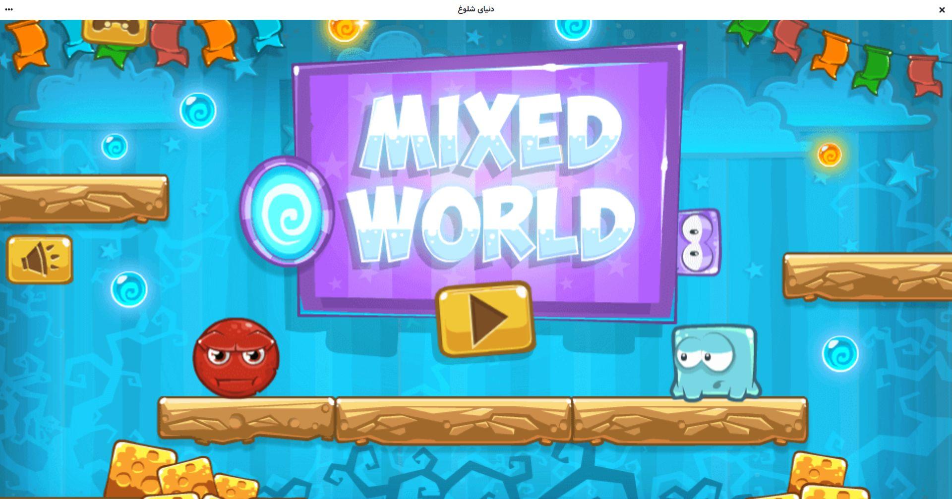 راهنمای بازی آنلاین دنیای شلوغ