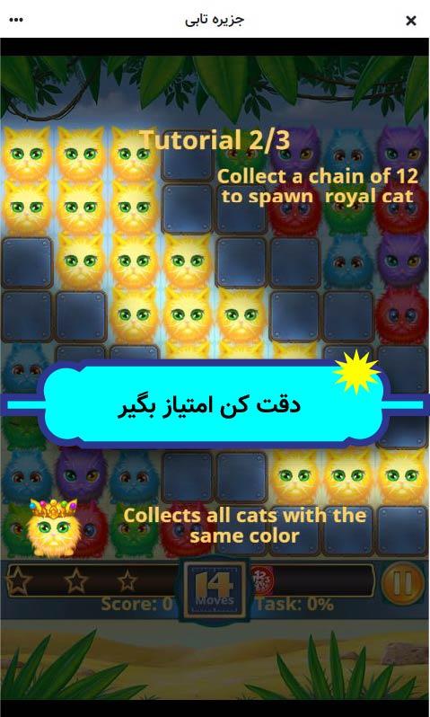 راهنمای بازی آنلاین جزیره تابی