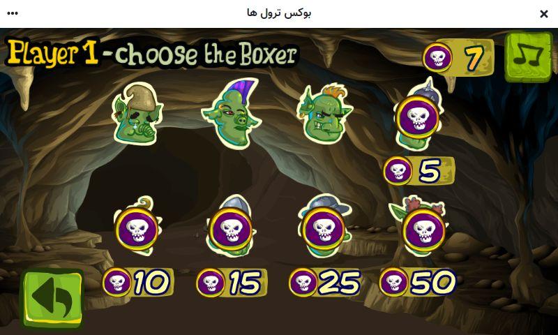 راهنمای بازی آنلاین بوکس ترول ها