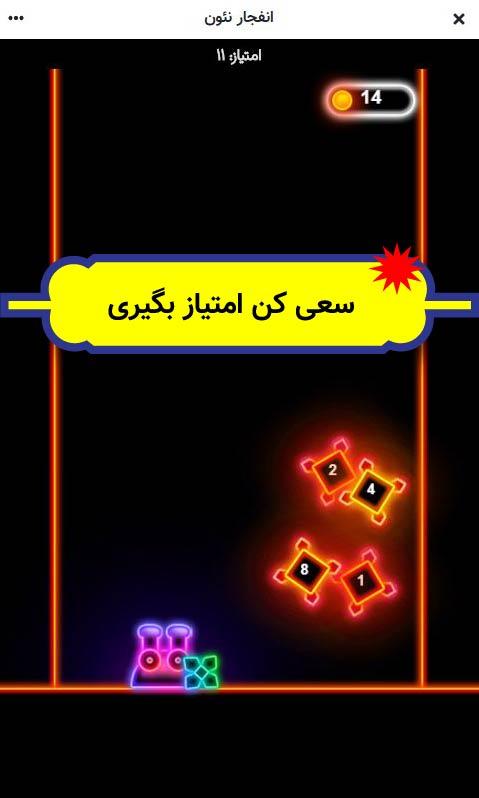 راهنمای بازی آنلاین انفجار نئون
