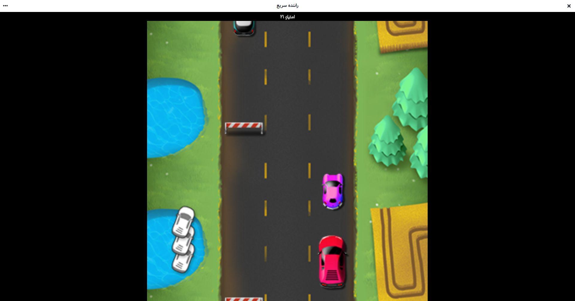 راهنمای بازی آنلاین راننده سریع